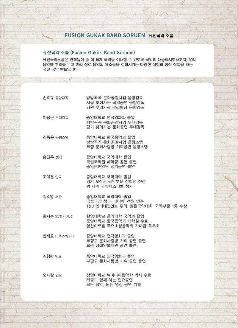 퓨전국악소름수정 (4).png