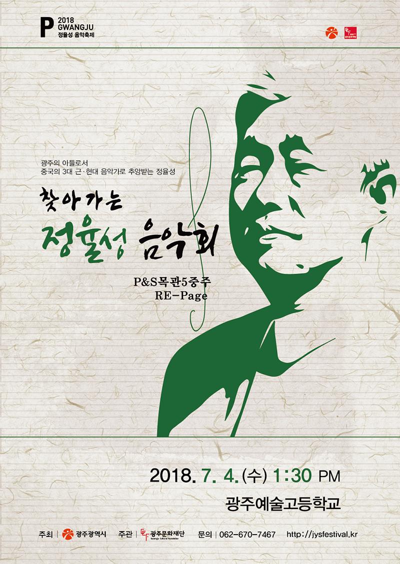 광주예고 프로그램   1.png