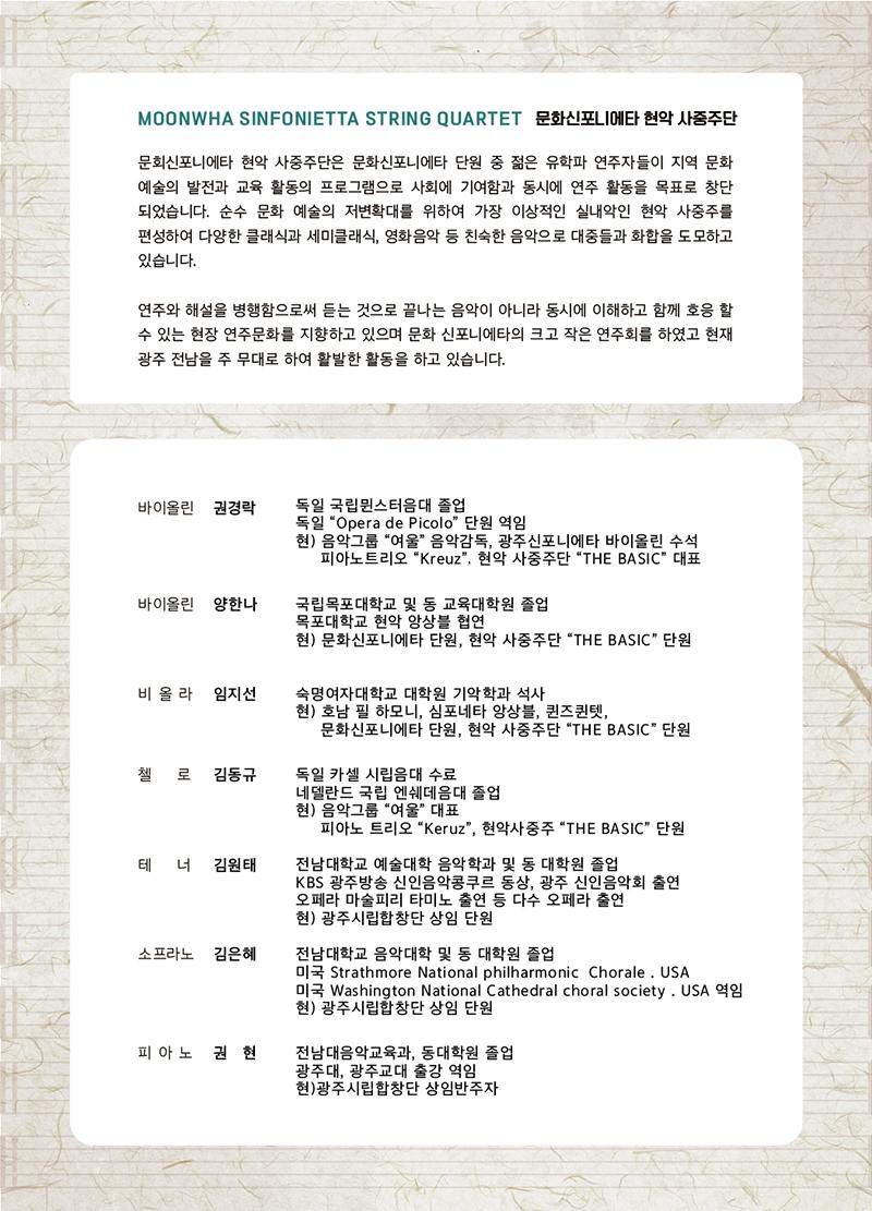 문화신포니 (4).png