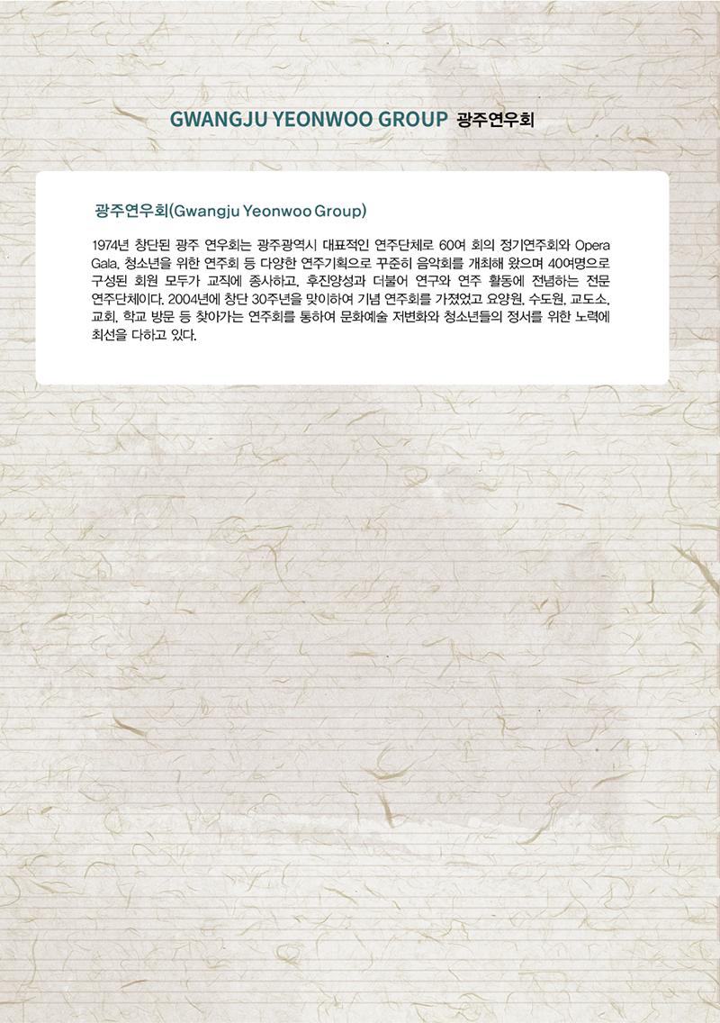 광주연우회 (4).png
