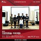 음악극 / 인문정원솔 ‧ 아트에듀